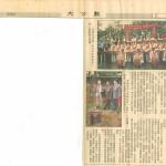 20010510 (白沙小學奠基) 大公