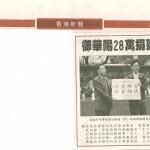 20010511 (白沙小學奠基) 文匯