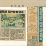 20100304文匯報導