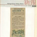 20100308 新報報導