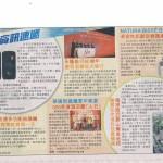 20130316 頭條日報報導