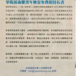 20130319 招職報導 v2