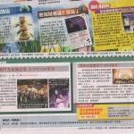 20130328 都市日報報導 v4