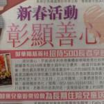 20140301頭條日報
